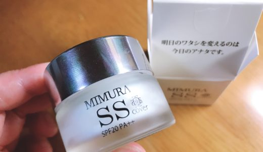 MIMURAの化粧下地スムーススキンカバー 口コミ/実際の使用感は?