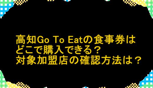 高知Go To Eatの食事券はどこで購入できる?対象加盟店の確認方法は?