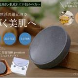 高濃度 竹塩石鹸 プレミアム /5大特典試してみるなら今がチャンス!