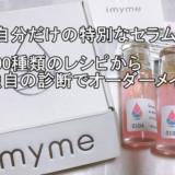 『imyme(アイマイミー)』自分だけのオーダーメイドセラム/口コミは?