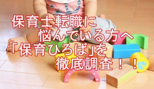 保育士転職に悩んでいる方へ「保育ひろば」を徹底調査!!