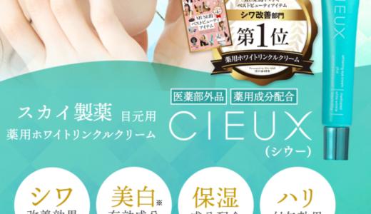 シワ・シミを一気にケアしたい方【CIEUX】をおすすめする6つの理由